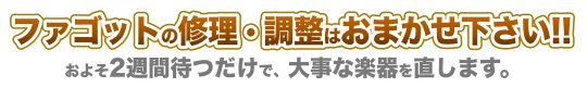 ファゴット修理北海道札幌市白石区