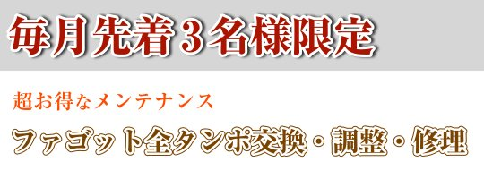 ファゴット 修理 北海道 虻田郡 喜茂別町